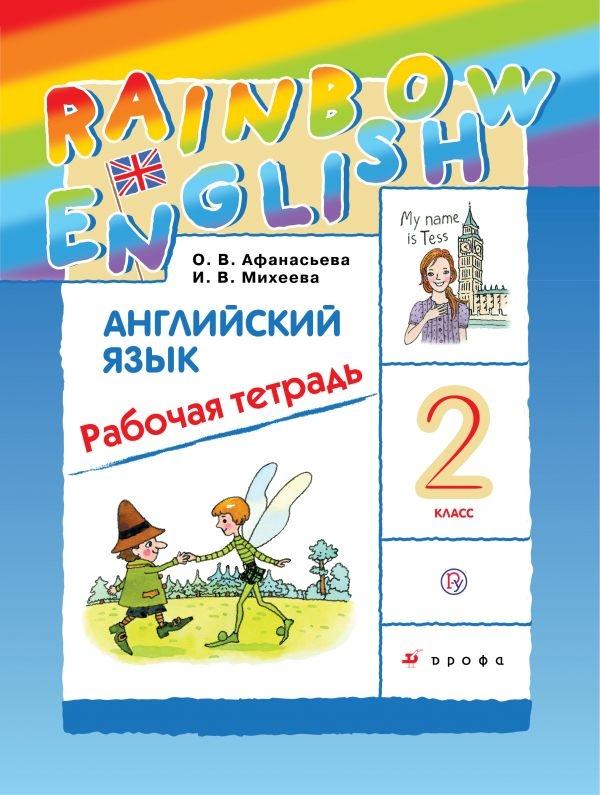 rainbow english 4 класс решебник афанасьева михеева учебник